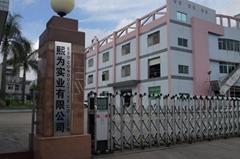 东莞市熙为电子科技有限公司