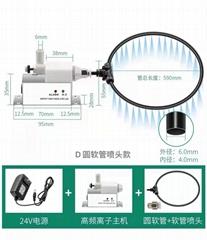 E-DN04 DC Circle type static eliminator Ionizing Air Snake