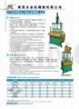 四柱三板型油壓機 2