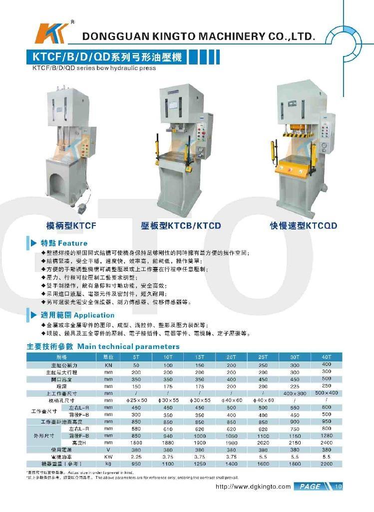 落地式弓形油壓機 2