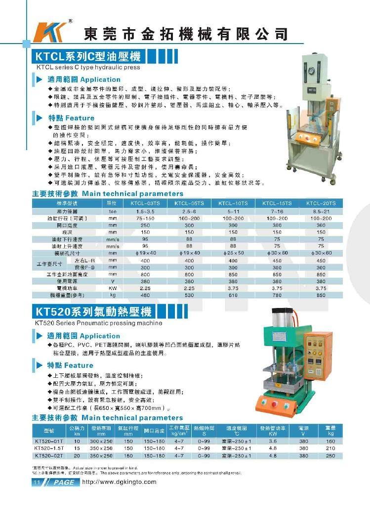 油壓沖壓機 2