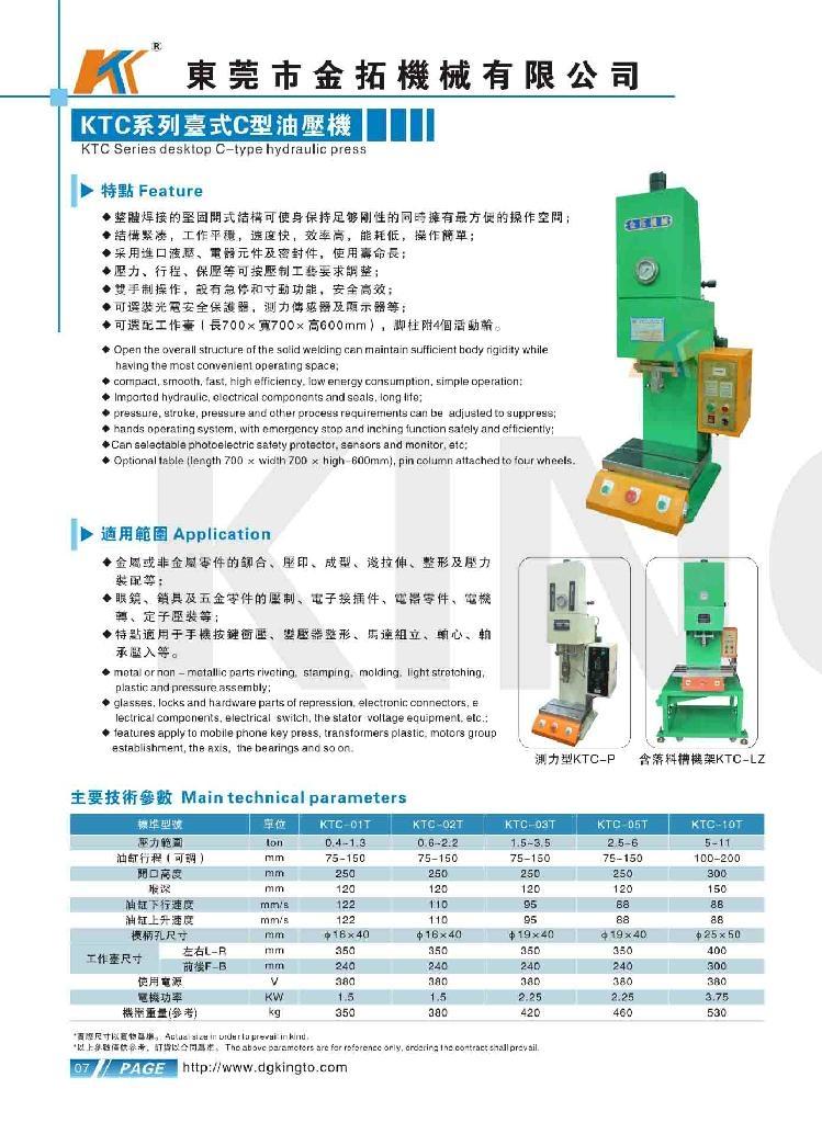 小型液壓機 2