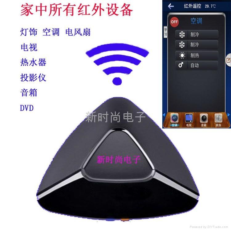 wifi智能遥控器 2