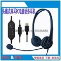 深圳厂家直销头戴式双耳电脑通用