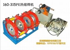 160-315规格 聚乙烯PE管材 液压热熔对接机