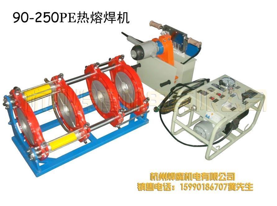 90-250PE/HDPE管 液壓半自動 熱熔對接焊機 1