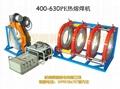 大口徑PE管 熱熔焊接設備 1