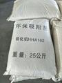 活性氧化鋁 2