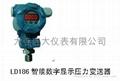 LDYB186智能壓力變送器 1