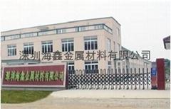 深圳海鑫金属材料有限公司