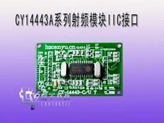 13.56M射频模块IIC接口带天线