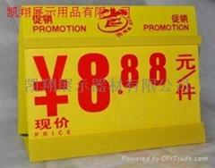 臺式標價牌