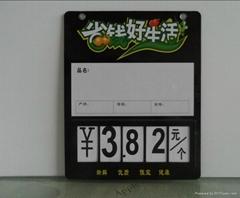 生鮮蔬果牌