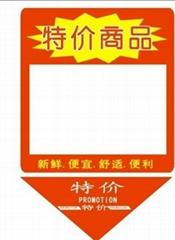 海報保護膜
