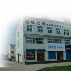 Shijiazhuang Wangfeng Electric Appliance Co.,Ltd