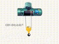 江阴凯澄CD1-D电动葫芦