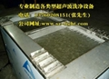 PCB線路板清洗機
