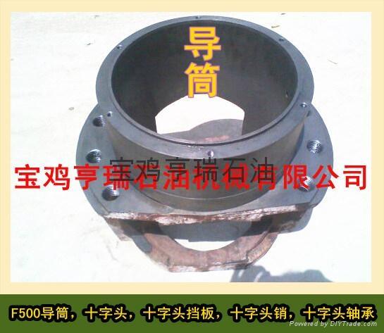 泥漿泵配件導筒 1