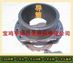 泥漿泵配件導筒