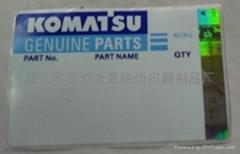 燙印防偽商標