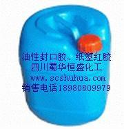 油性封口膠紙塑紅膠生產可行性報告 3