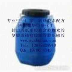 水性干式復膜膠熱復膠干復膠生產可行性報告