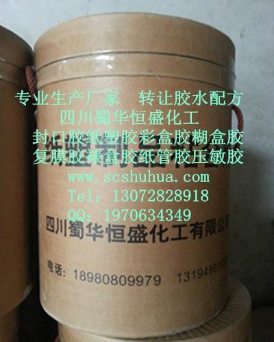 水性復膜膠覆膜膠生產可行性報告 1