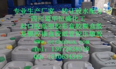 自用封口膠配方搭口膠紙塑粘合膠技術轉讓 2