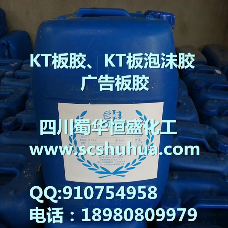 KT板膠廣告板膠 1