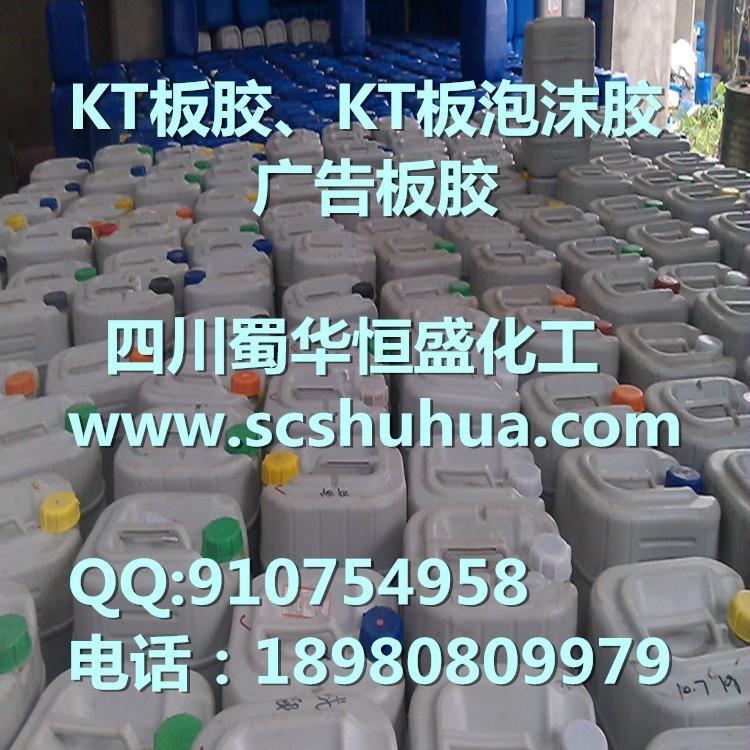 KT板膠廣告板膠 2