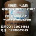 水性彩盒精裱膠禮盒膠 2