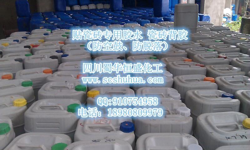 貼瓷磚專用膠水瓷磚背膠 1