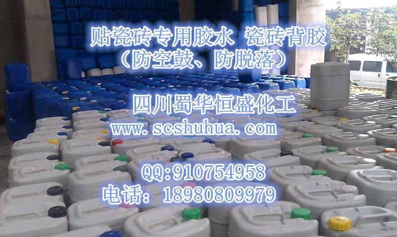 貼瓷磚專用膠水瓷磚背膠 2