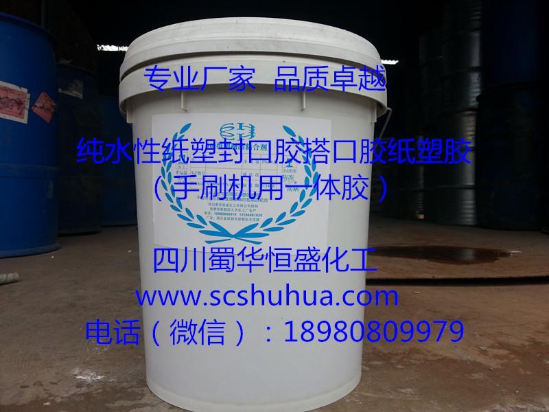 纯水性纸塑封口胶搭口胶纸塑胶封边胶水 3