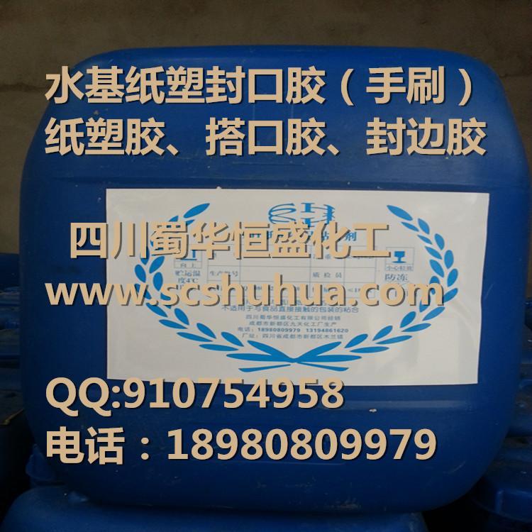 純水性紙塑封口膠搭口膠紙塑膠封邊膠水 1