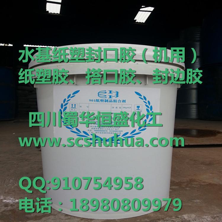 纯水性纸塑封口胶搭口胶纸塑胶封边胶水 2