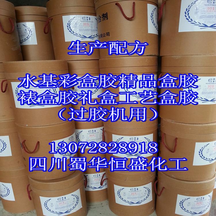 水基糊盒膠彩盒膠工藝盒膠精品盒膠生產可行性分析報告 1