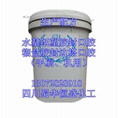 水性封口膠紙塑膠搭口膠紙塑黃膠生產可行性分析報告
