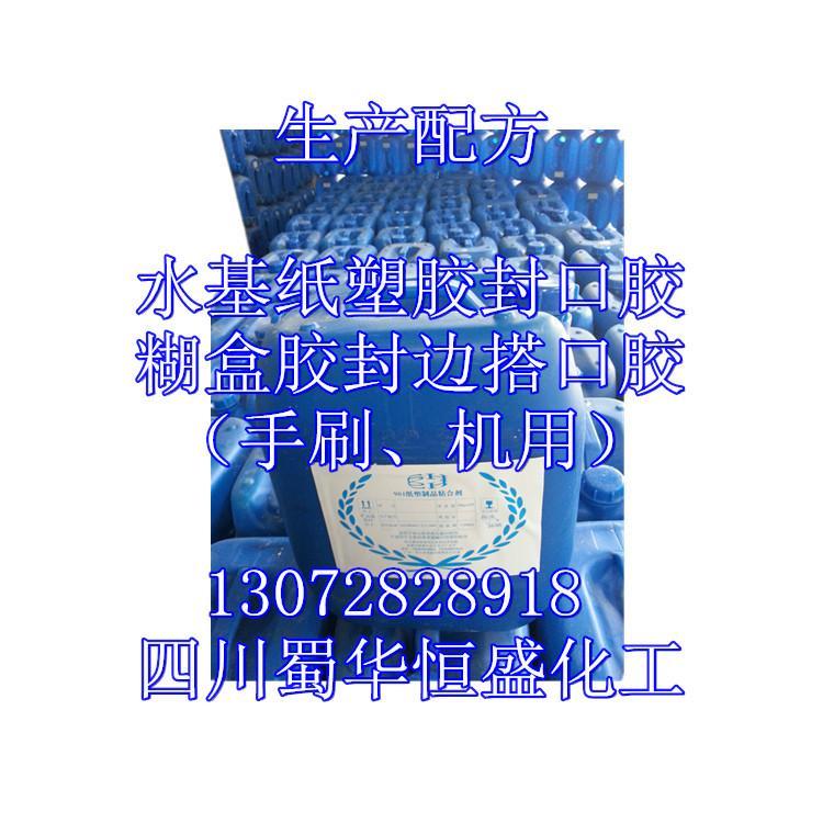 水性封口膠紙塑膠搭口膠紙塑黃膠生產可行性分析報告 3