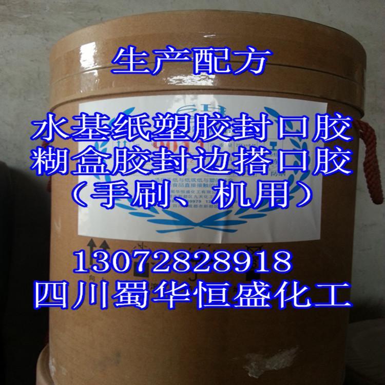 水性封口胶纸塑胶搭口胶纸塑黄胶生产可行性分析报告 4