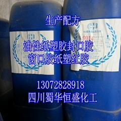 油性封口胶纸塑红胶生产可行性报告
