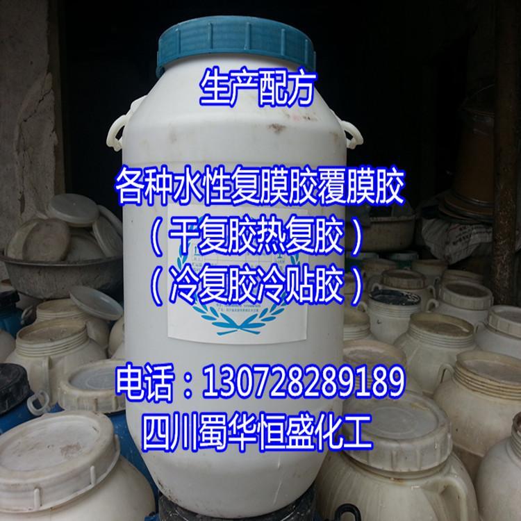 水性冷贴复膜胶冷复胶湿复胶技术转让 2