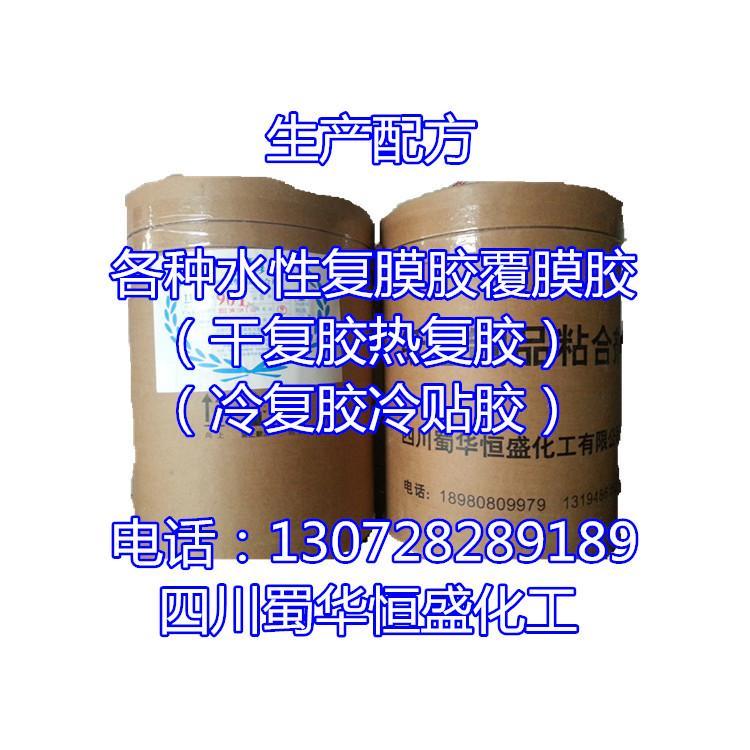 水性冷貼復膜膠冷復膠濕復膠技術轉讓 3