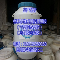 水性干式復膜膠干復膠熱復膠技術轉讓