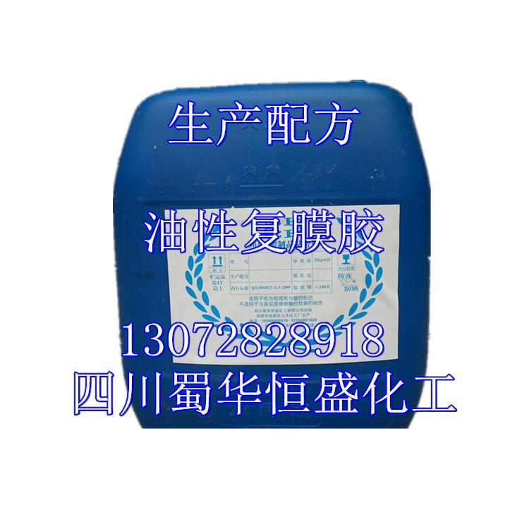 油性復膜膠配方水性覆膜膠技術轉讓 2