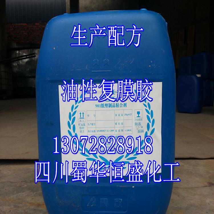 油性復膜膠配方水性覆膜膠技術轉讓 1