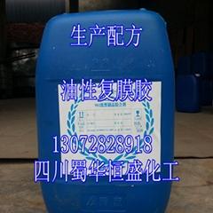 油性復膜膠配方水性覆膜膠技術轉讓