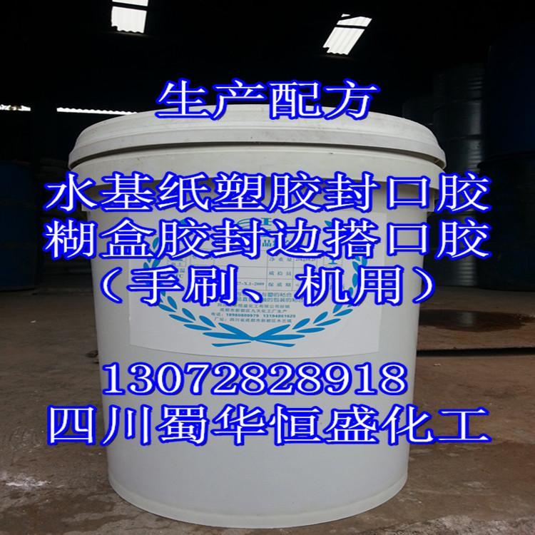 各种纸塑胶封口胶配方搭口胶糊盒胶配方技术转让 4