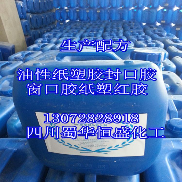 各種紙塑膠封口膠配方搭口膠糊盒膠配方技術轉讓 5