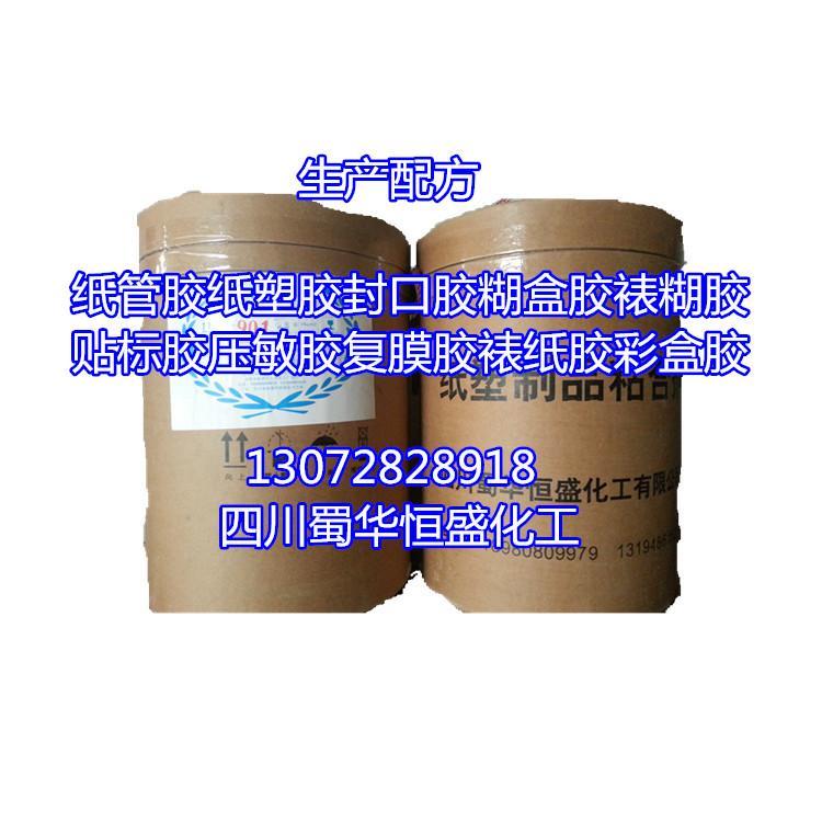 纯水性精品包装盒胶配方工艺盒胶礼盒胶生产技术